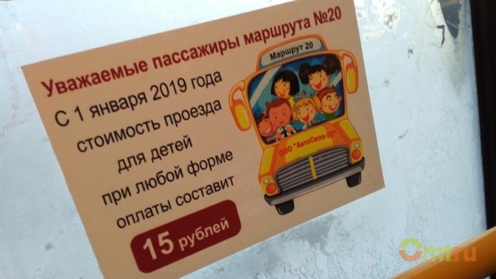 Вавтобусах «Автосилы» омские школьники смогут ездить за15 рублей наличными
