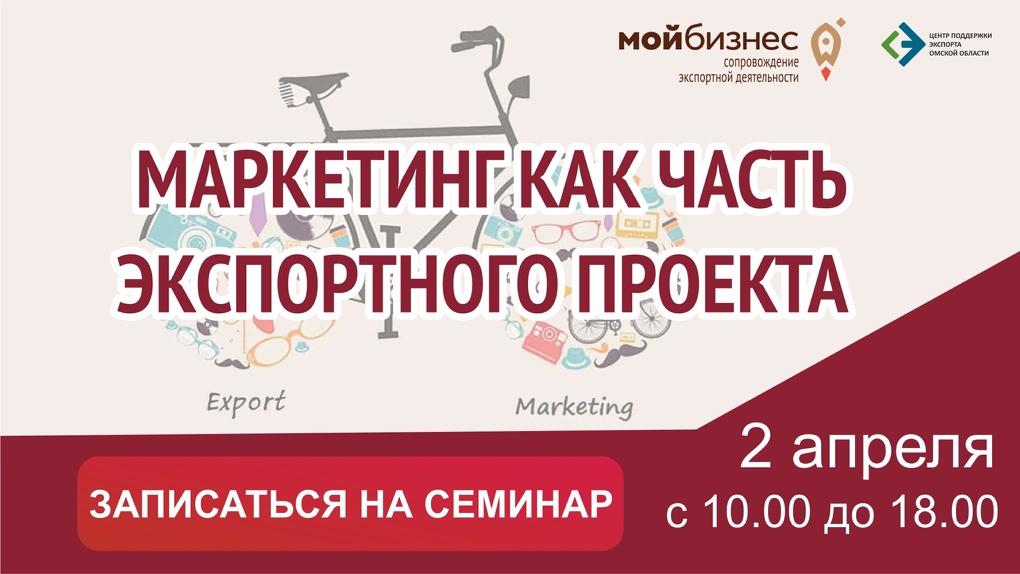 Омских предпринимателей приглашают на бесплатный семинар для экспортеров