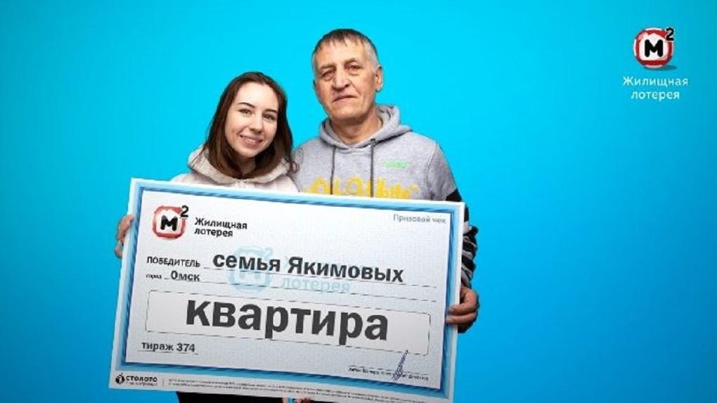 Омич отказался от выигранной в лотерею квартиры