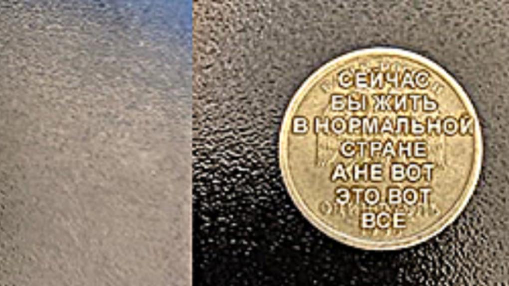 «Давно меня рубли не радовали». Жительница Новосибирска стала обладательницей необычной монеты