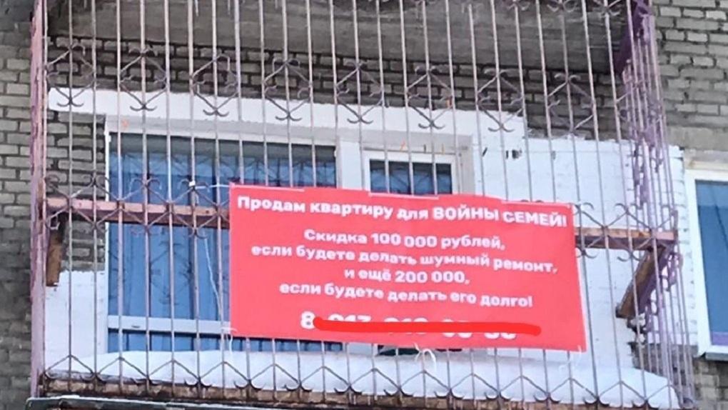 В Новосибирске продают квартиру для войны семей