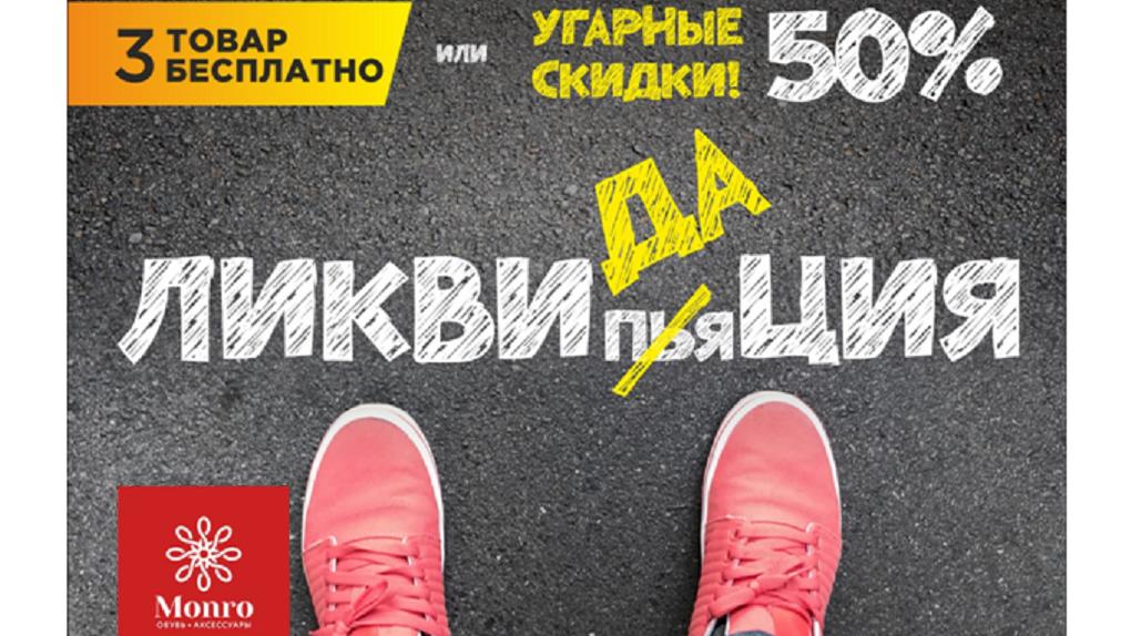 Только до конца недели обувь в «МОНРО» можно получить бесплатно