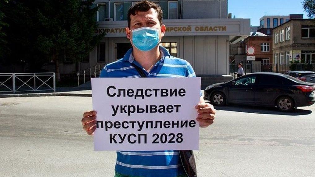 Новосибирский бизнесмен обвиняет следователей в халатности по делу о хищении