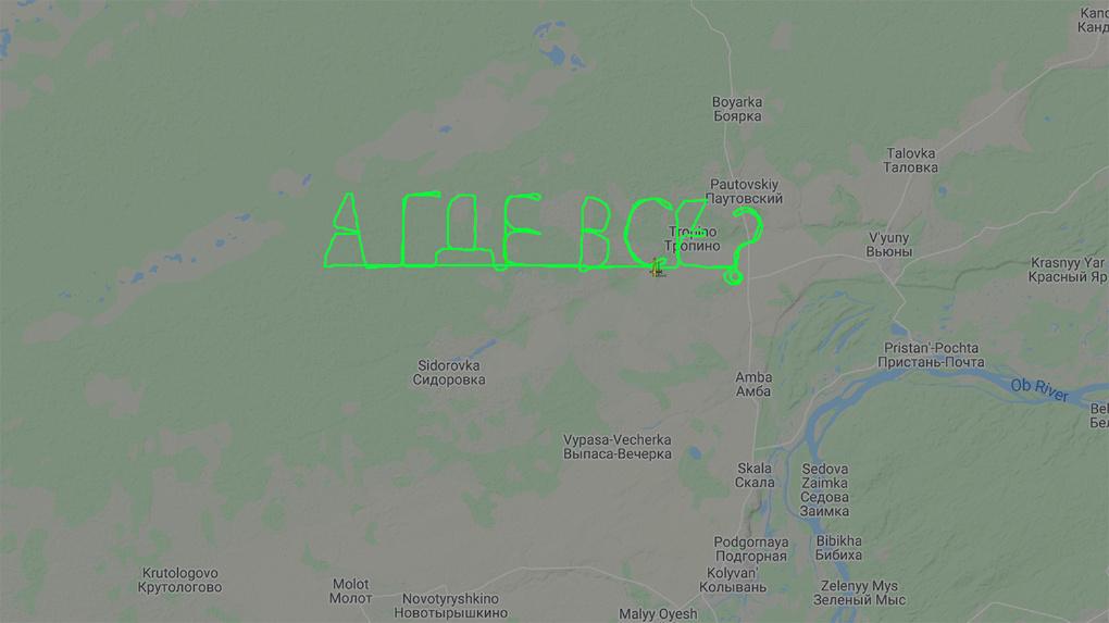 А где все? Необычное послание в небе оставил пилот под Новосибирском