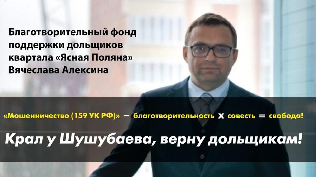 Омский бизнесмен может спастись от тюрьмы, если поможет дольщикам