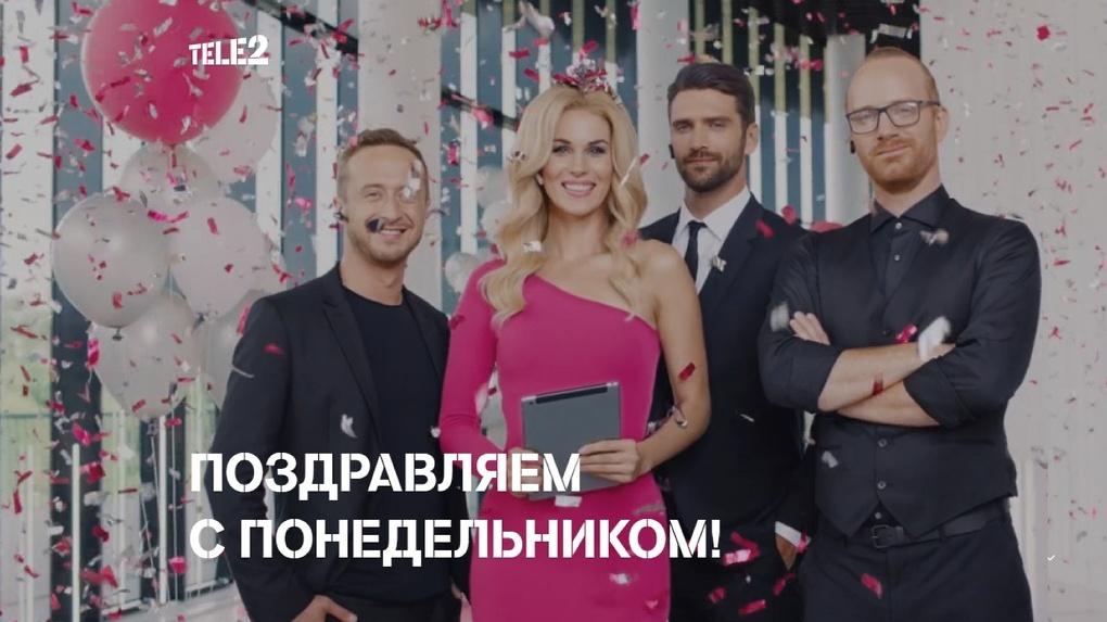 Кофе и другие подарки: Tele2 поздравляет омичей с понедельником