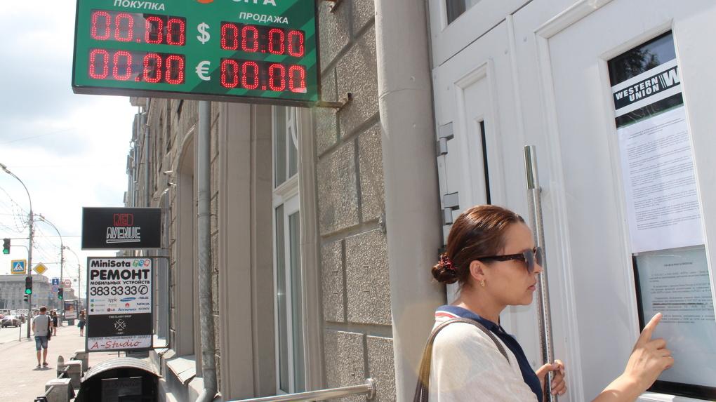 В Новосибирске резко упал курс доллара