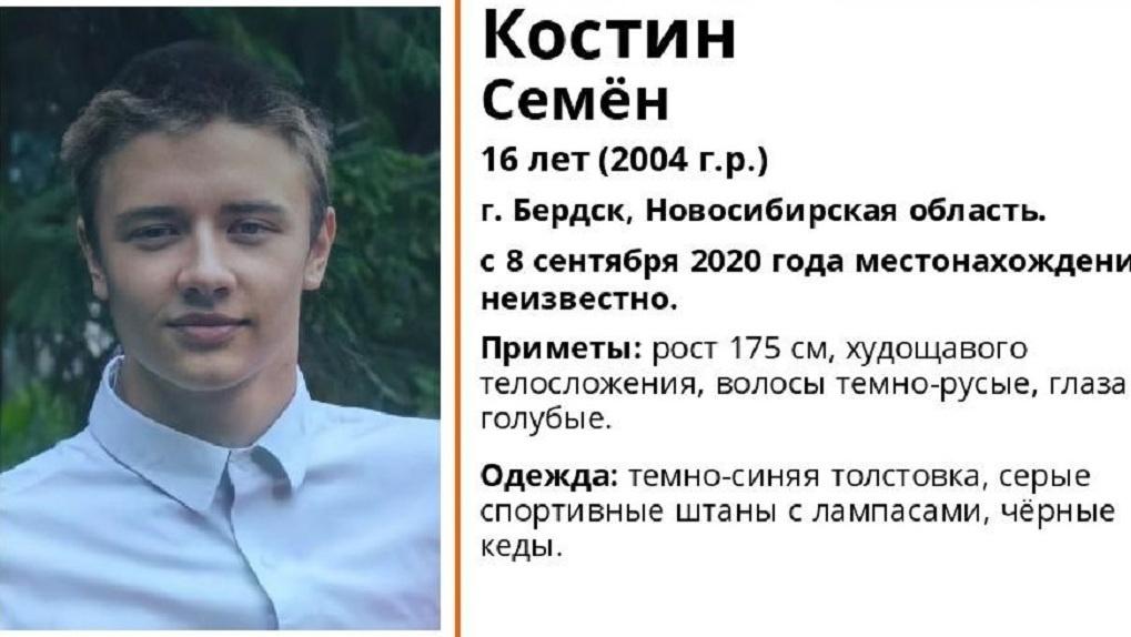 16-летний подросток с голубыми глазами без вести пропал под Новосибирском