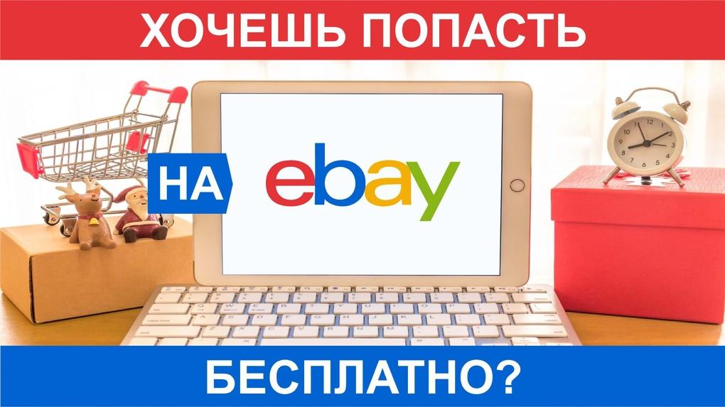 Центр поддержки экспорта разместит бесплатно на eBay