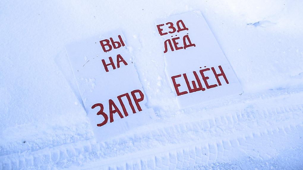 Тело омича, провалившегося под лед на УАЗе еще зимой, нашли только сейчас