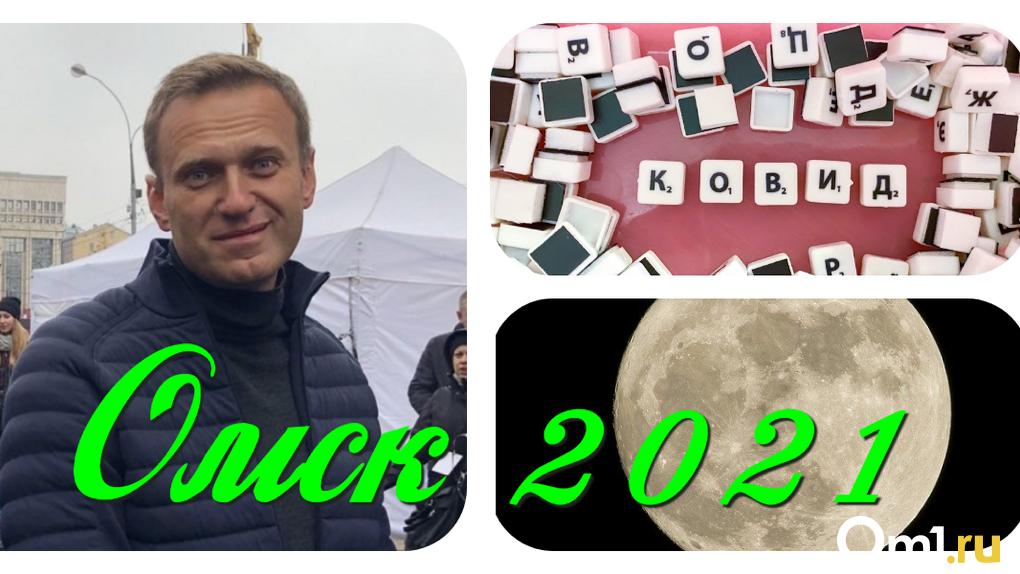 Возвращение Навального и запуск космического корабля. Предрекаем, что случится в Омске в 2021 году