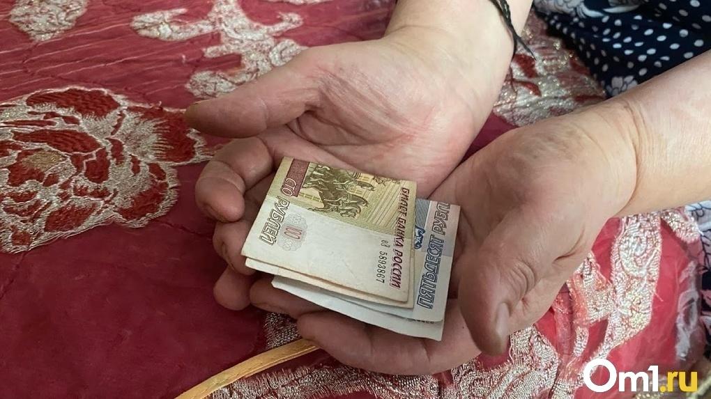 Новосибирцы смогут оформлять пенсию удалённо
