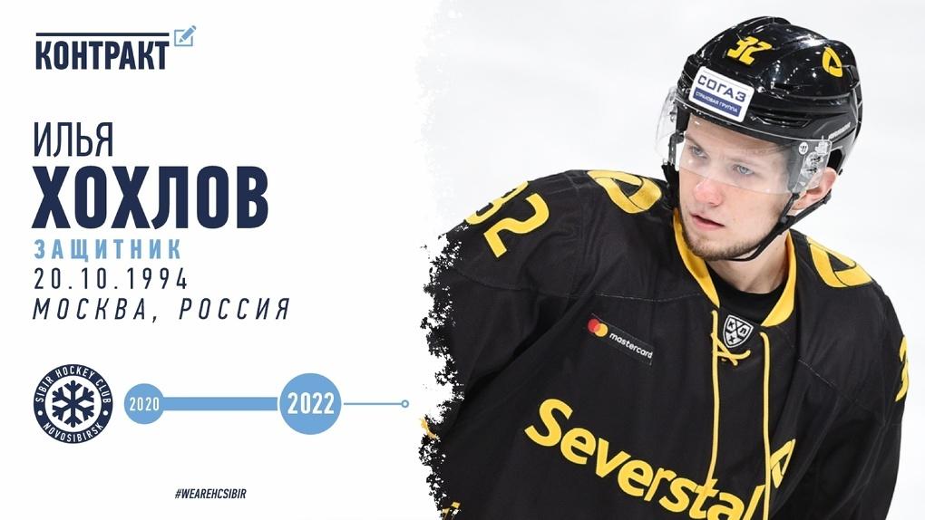 ХК «Сибирь» подписал контракт с воспитанником московского клуба