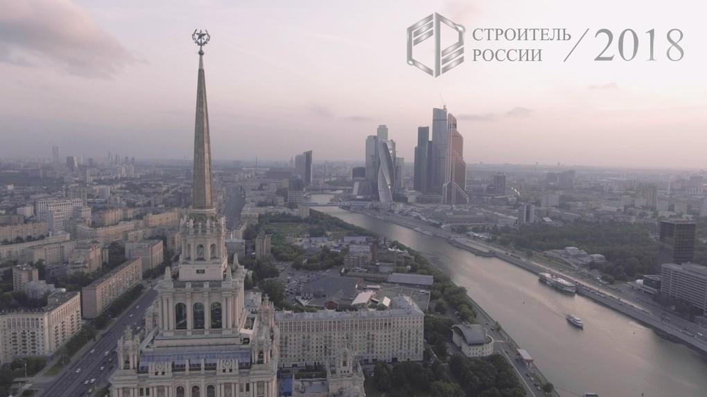 «Строитель России» соберет лучших инженеров страны