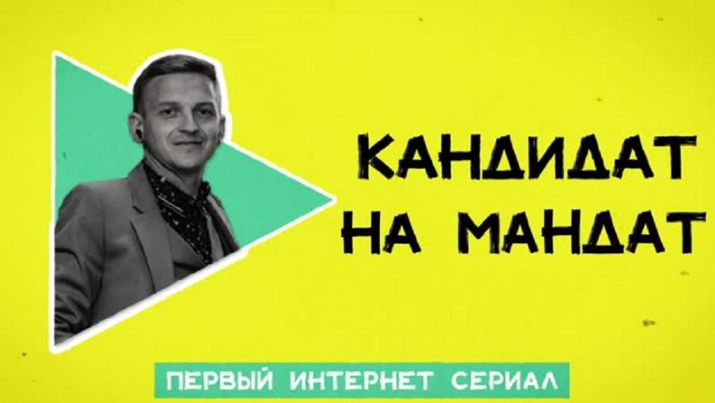 «Кандидат на мандат»: вышла вторая серия юмористического ситкома про политику в Новосибирске