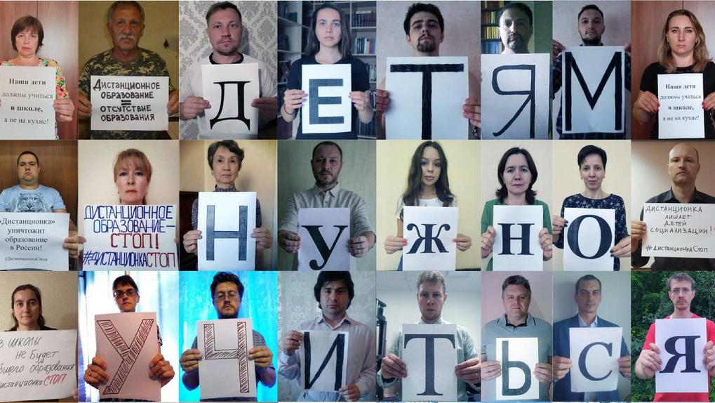 Родители новосибирских школьников устроили пикет в сети против навязывания дистанционного обучения