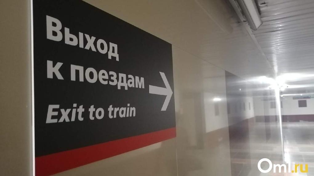 В Омске на железнодорожном вокзале эвакуировали всех посетителей