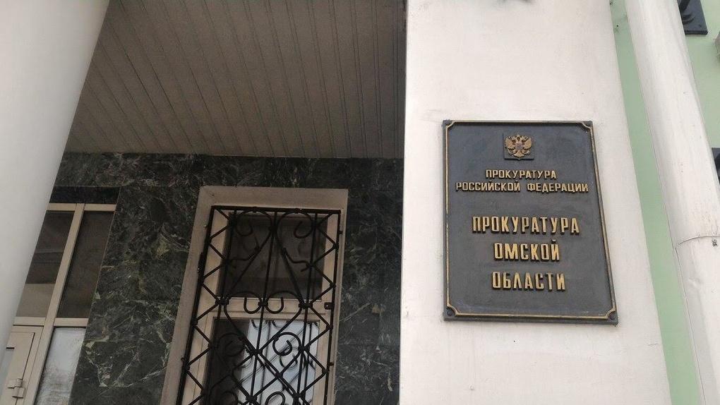 В Омском районе назначили нового прокурора