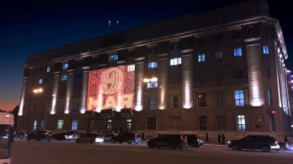 1,5 млн рублей потратят чиновники на создание надписи «9 мая» на фасаде новосибирской мэрии