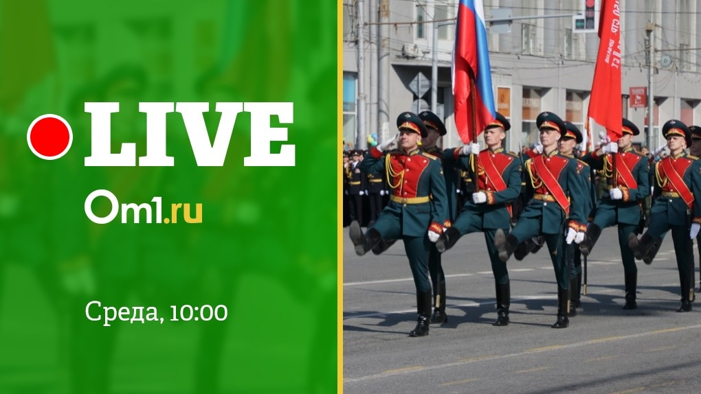 LIVE: смотрите прямую трансляцию Парада Победы в Новосибирске на Om1.ru