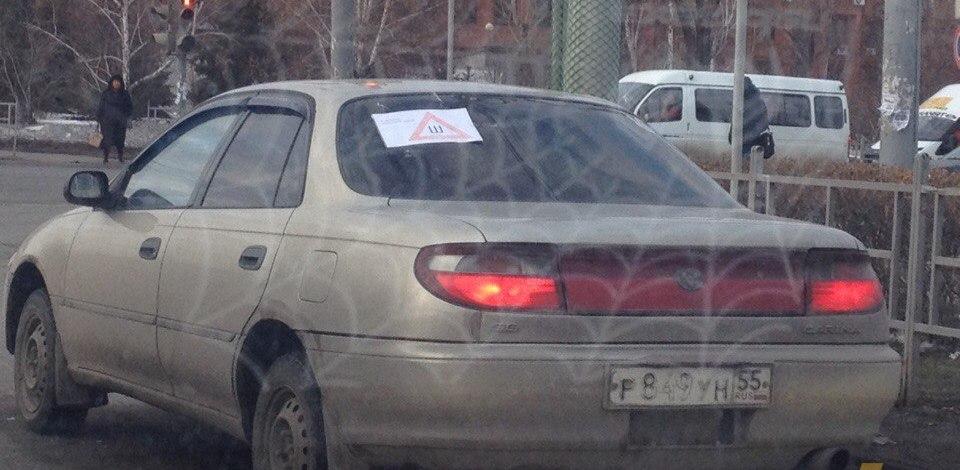 Из-за дефицита в Омске наклеек «шипы» водители сами рисуют и распечатывают знаки