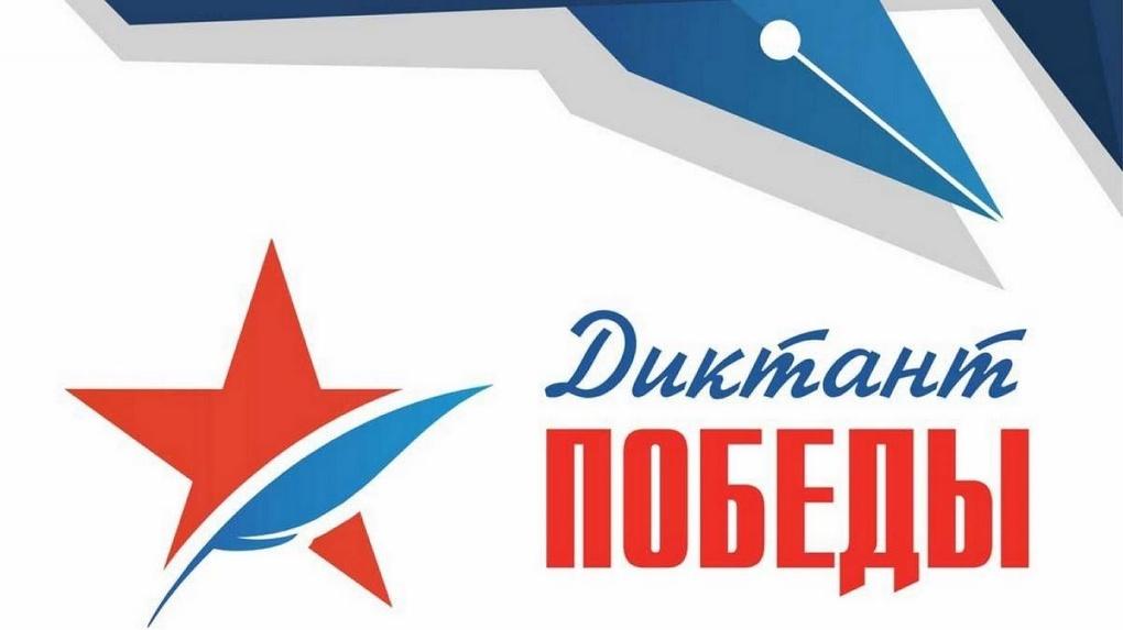 Названа дата проведения акции «Диктант Победы» в Новосибирской области