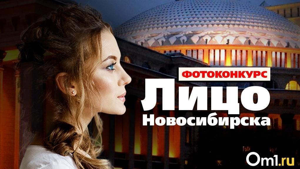 Фотоконкурс для читателей Om1.ru! Стань лицом Новосибирска