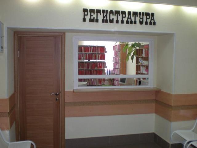 Куда пойти лечиться. Минздрав выбрал лучшие поликлиники России