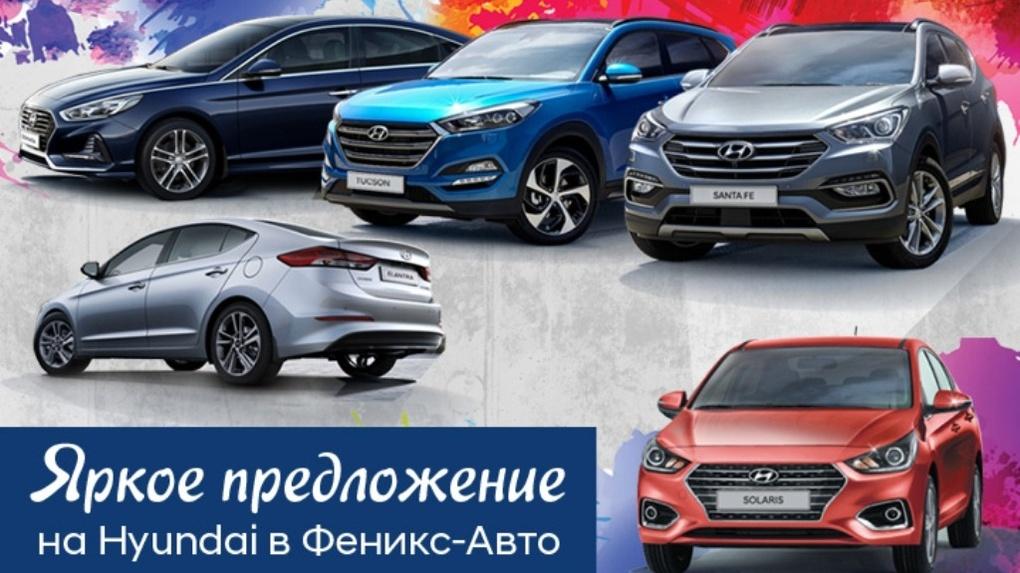 Весеннее предложение на автомобили Hyundai в «Феникс-Авто»