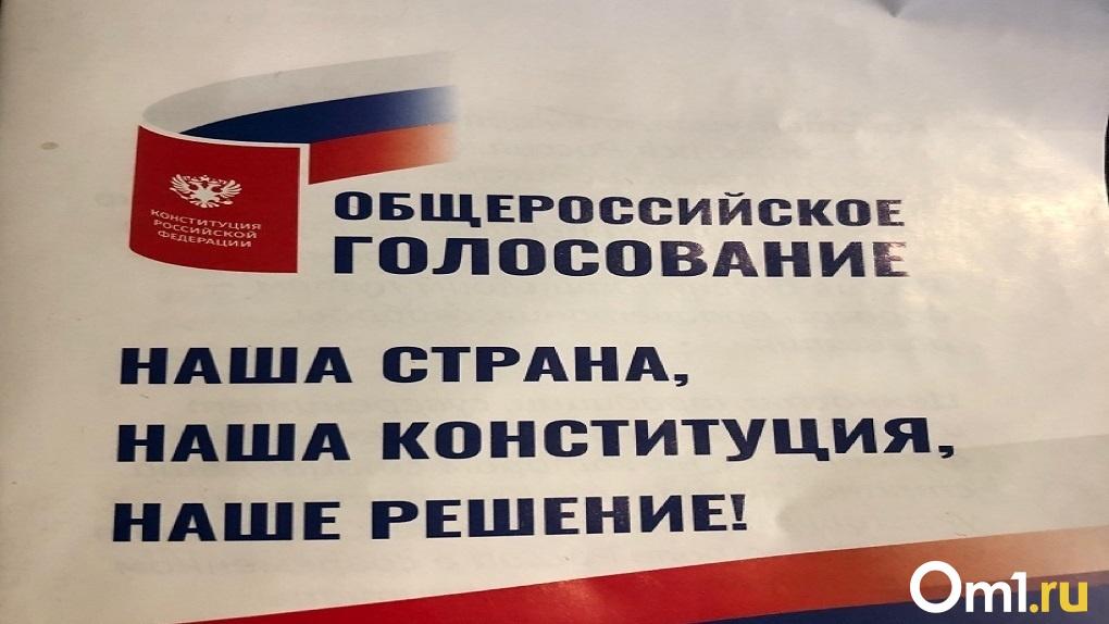 Названы самые активные района Новосибирска по явке на голосование по поправкам в Конституцию