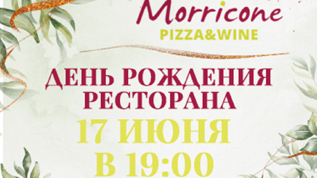 Новосибирцев приглашают на День рождения Morricone