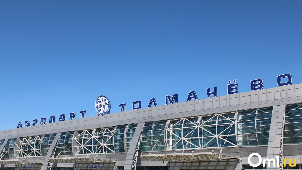 На территории новосибирского аэропорта Толмачёво сносят здания ради реконструкции аэровокзала