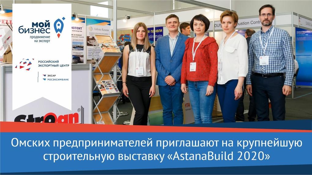 Омских предпринимателей приглашают на крупнейшую строительную выставку «AstanaBuild 2020»