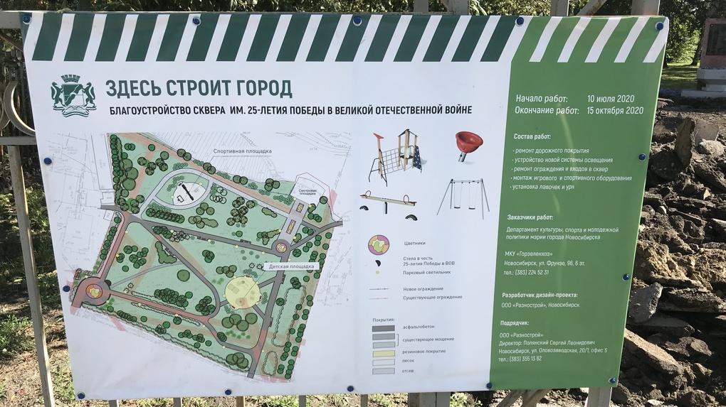 Новые детские и спортивные площадки: в Новосибирске благоустроят ещё один сквер