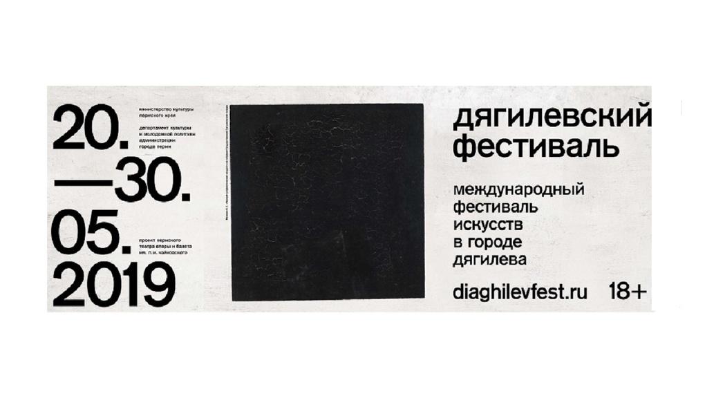 Два концерта Дягилевского фестиваля покажут на ТВ