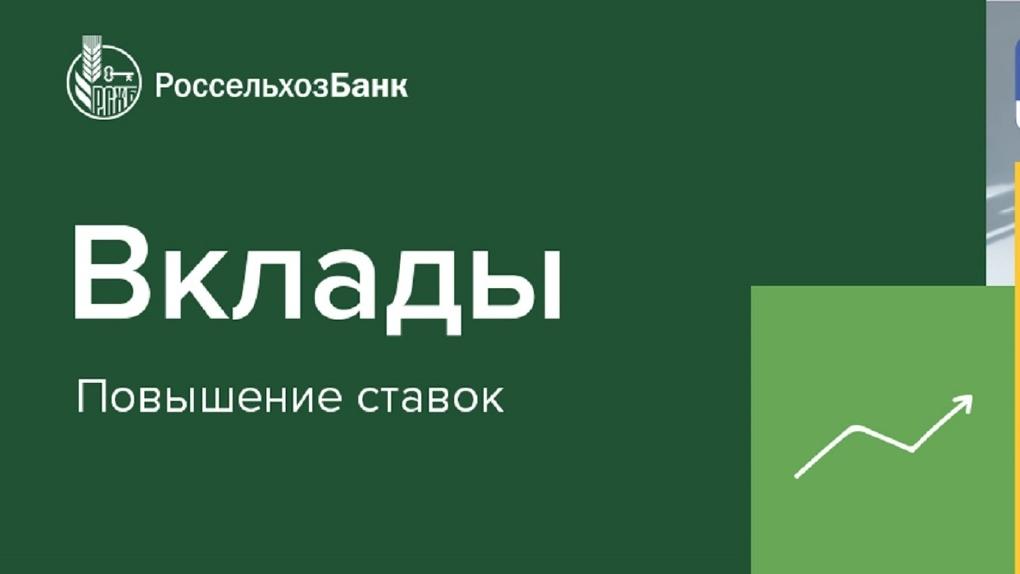 Россельхозбанк ставки по вкладам в 2021 году пенсионный плюс пенсионный фонд волгоградской области официальный сайт михайловка личный кабинет