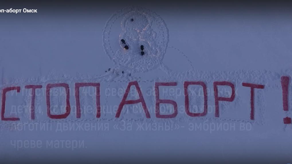 Активисты из Омска выложили на льду Иртыша призыв запретить аборты