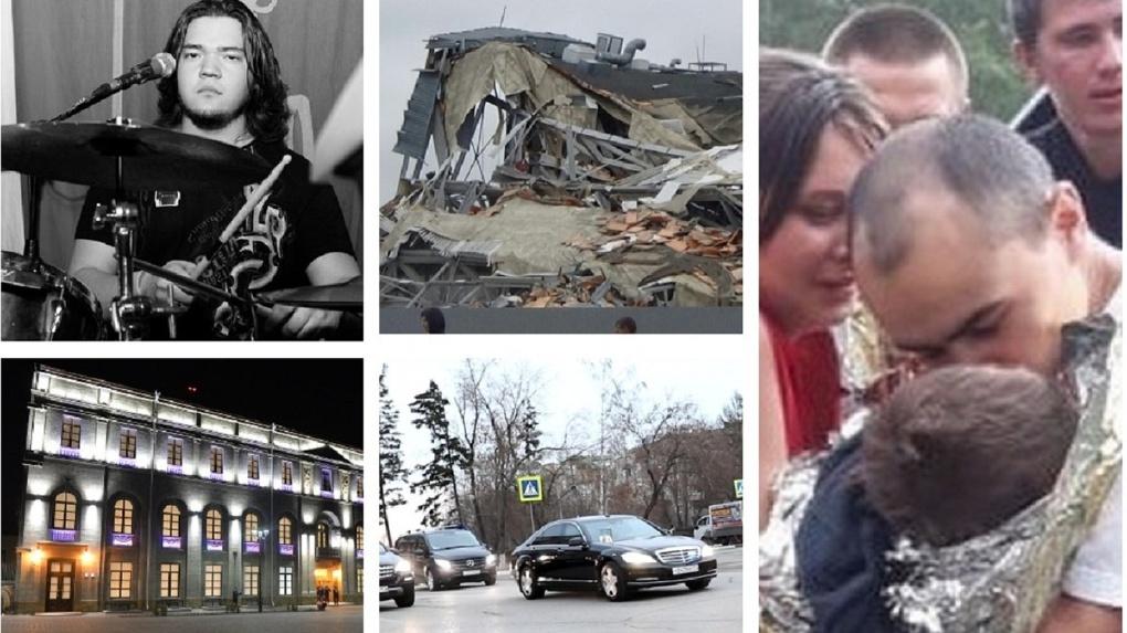 Обезглавленный омич, президентский кортеж и руины «Арены Омск»: чем запомнился ушедший год?