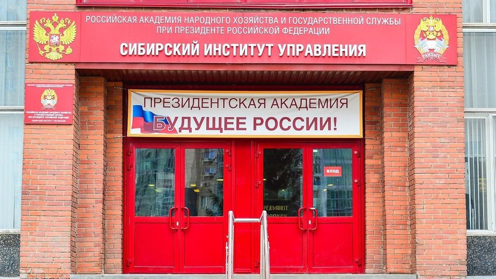 В новосибирском филиале президентской академии не торопятся распускать студентов из-за коронавируса