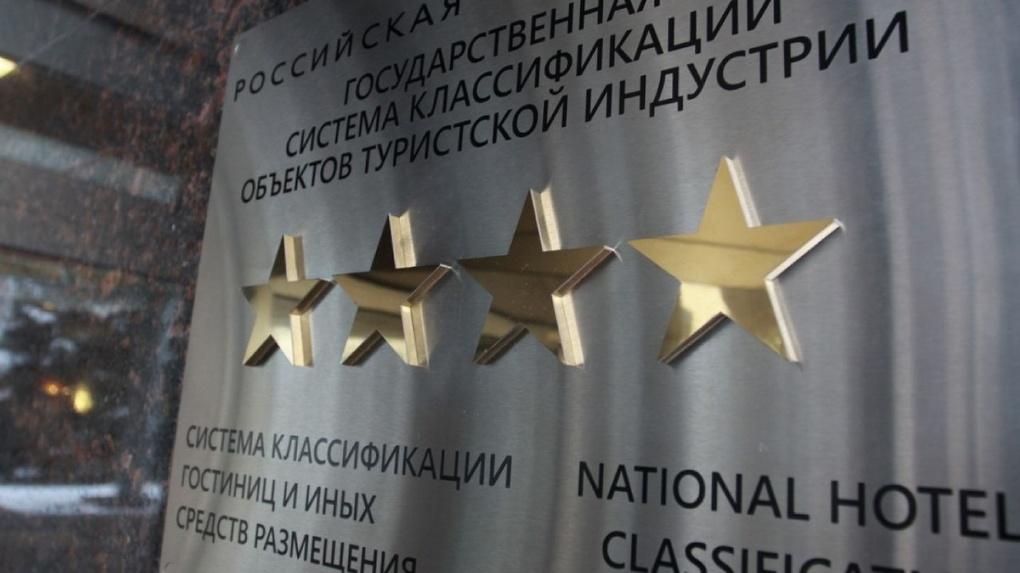 Все гостиницы России обретут «звездность» до 2021 года
