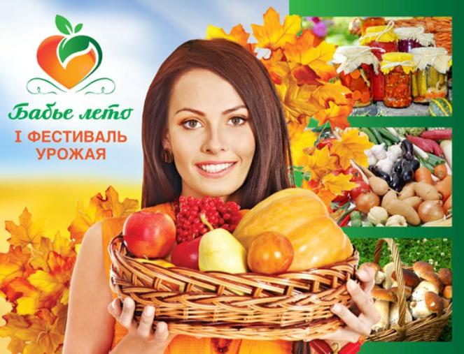 В Омске пройдет I фестиваль урожая «Бабье лето»