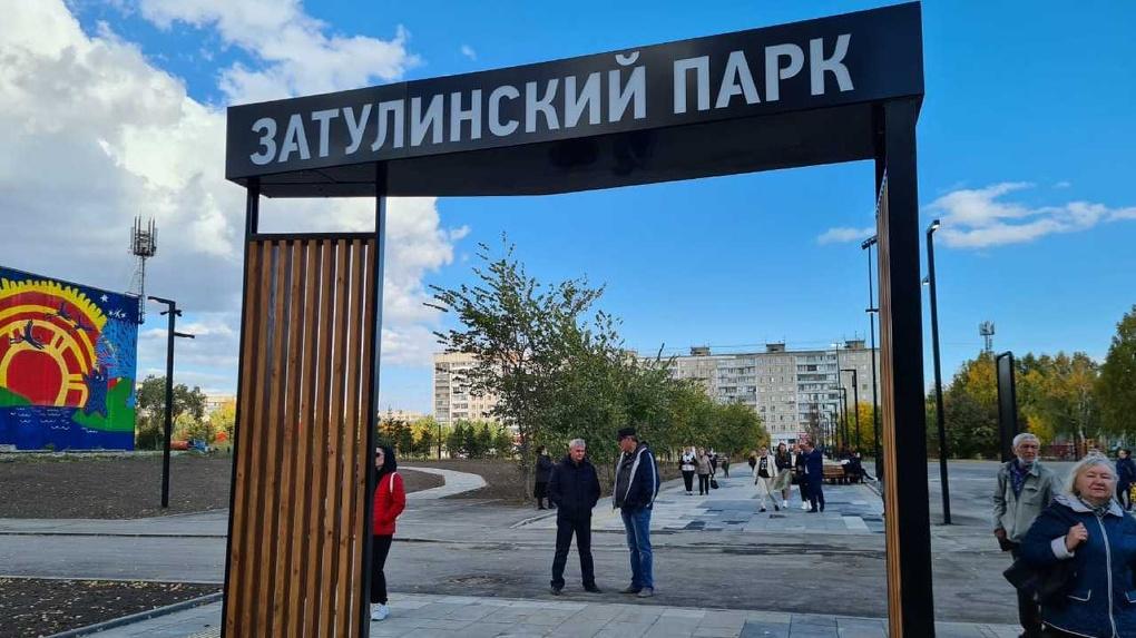 В Новосибирске после благоустройства открыли Затулинский дисперсный парк