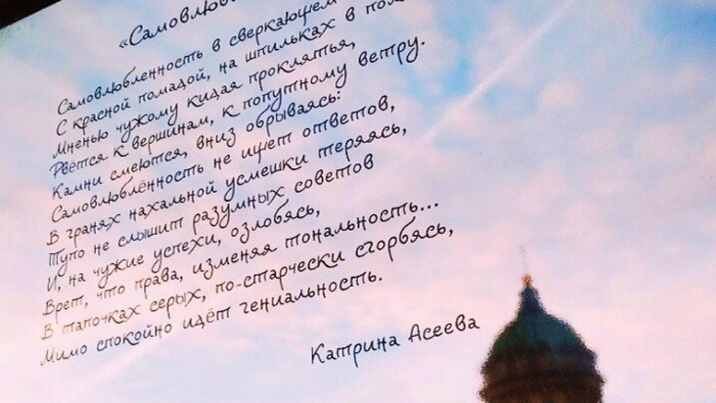 Стихи омских поэтов появятся на питерских остановках