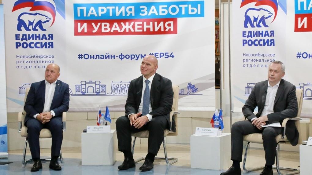 Партия заботы и уважения: новосибирская «Единая Россия» провела масштабный онлайн-форум
