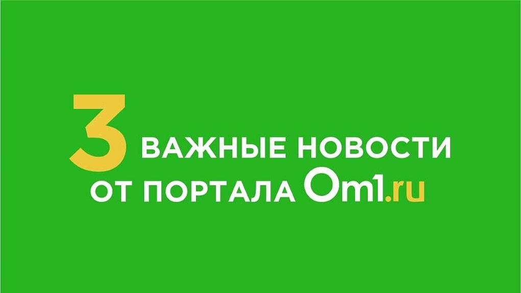 Три важные новости от портала Om1.ru