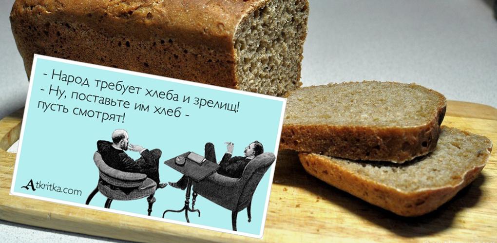 В Омске подорожали хлеб и зрелища, зато подешевели сигареты