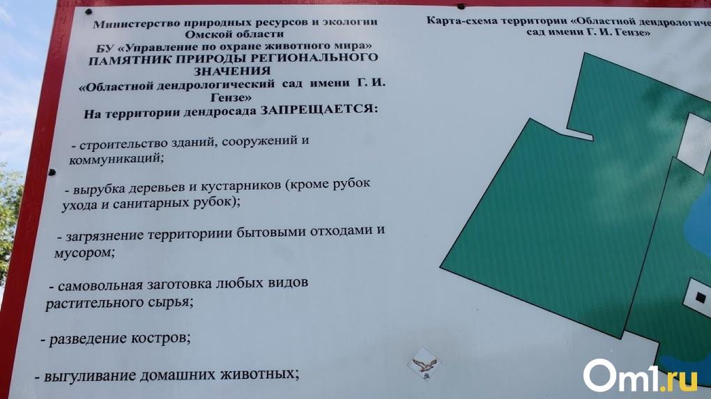 Бурков прокомментировал разделение дендросада в Омске