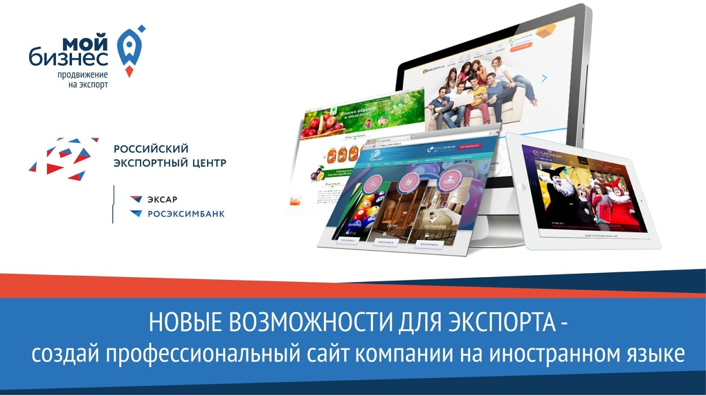 Новые возможности для экспорта: создай профессиональный сайт компании на иностранном языке
