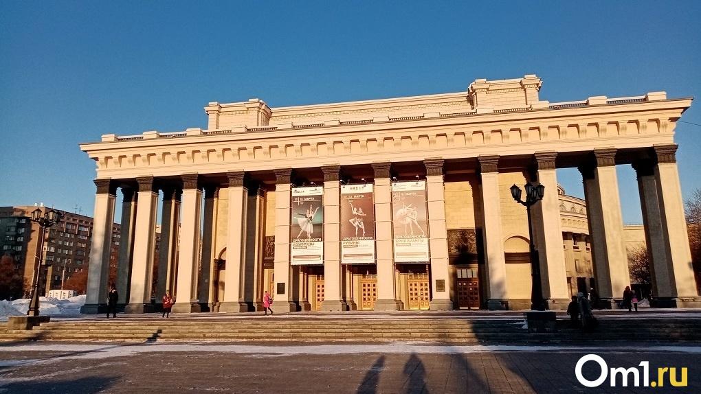 Новосибирский оперный театр предложили изобразить на новой 10-рублёвой купюре