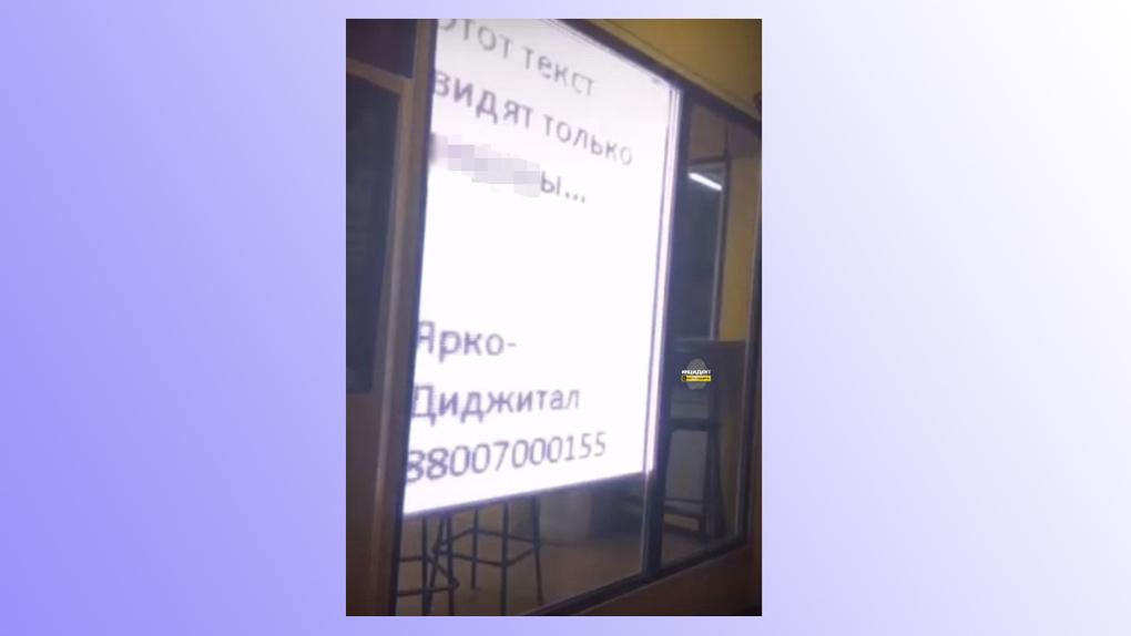 Текст с нецензурной лексикой появился на рекламном табло новосибирской остановки